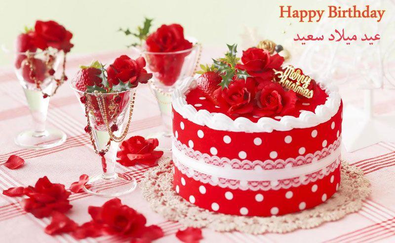 بالصور صور عيد ميلاد بطائق عيد ميلاد تهنئة عيد ميلاد , بطاقات للتهاني والمباركات 3746 1