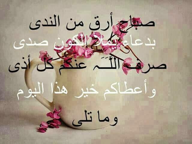 صوره صور صباح الخير حلوة اجمل صور الصباح , كلمات صباحية علي بوستات