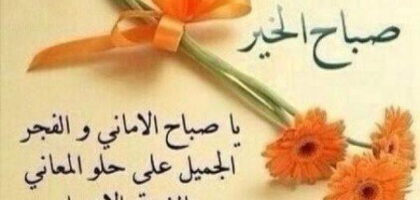 بالصور صور صباح الخير حلوة اجمل صور الصباح , كلمات صباحية علي بوستات 3775 4