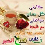 صور صباح الخير حلوة اجمل صور الصباح , كلمات صباحية علي بوستات