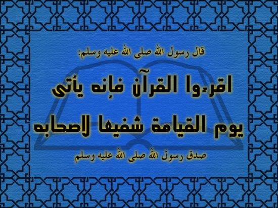 صوره صور بطاقات احاديث نبويه شريفه لرسولنا الكريمص , صورة بطاقة حديث شريف
