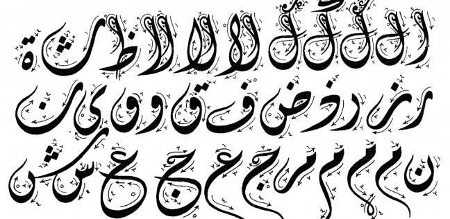 بالصور صور زخارف حروف مزخرفه حروف مرتبة زخارف حروف , اشكال حرف مزخرف روعه 3795 1