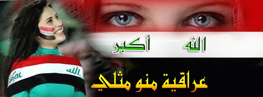 بالصور صور بنات العراق للفيس بوك اجمل صور خلفيات بنات العراق , فتيات جميلة ومميزة 3803 2
