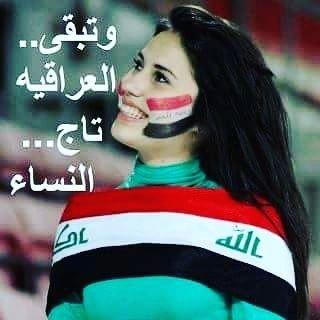 بالصور صور بنات العراق للفيس بوك اجمل صور خلفيات بنات العراق , فتيات جميلة ومميزة 3803 3