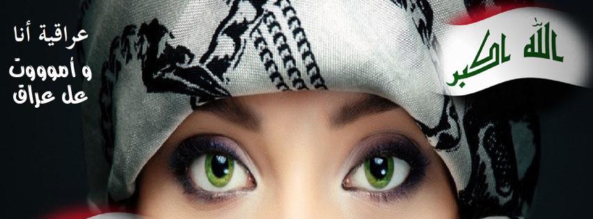 بالصور صور بنات العراق للفيس بوك اجمل صور خلفيات بنات العراق , فتيات جميلة ومميزة 3803 7