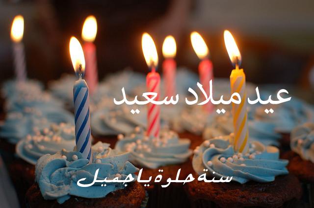 صورة صور عن عيد ميلاد , كل عام وانتي بخير 3807 4