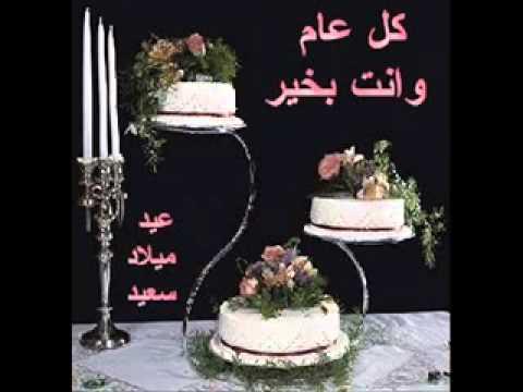 صورة صور عن عيد ميلاد , كل عام وانتي بخير 3807 7