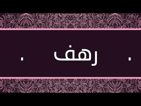 بالصور صور اسم رهف خلفيات اسم رهف صورة اسم رهف , خلفيات لاسماء بنت حديث 3845 6