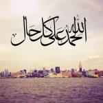 صور ادعية صور اسلامية , اروع صور لادعية اسلامية