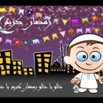 صور خلفيات رمضان كرتون اجمل خلفيات رمضان كرتون , بوستات عن الشهر الكريم