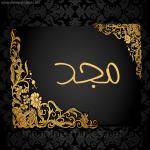 صور اسم مجد , خلفيات اسم مجد صورة اسم مجد