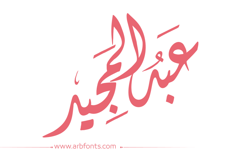 بالصور صور اسم عبد المجيد , اجمل صور خلفيات اسم عبد المجيد احدث صور اسم عبد المجيد 3990 1