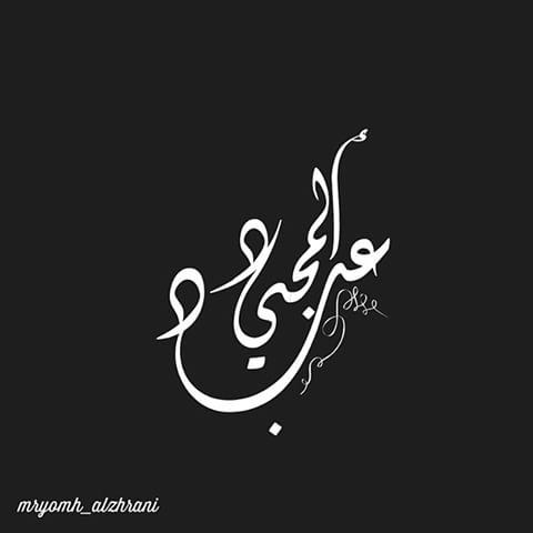 بالصور صور اسم عبد المجيد , اجمل صور خلفيات اسم عبد المجيد احدث صور اسم عبد المجيد 3990 2