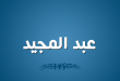 صور صور اسم عبد المجيد , اجمل صور خلفيات اسم عبد المجيد احدث صور اسم عبد المجيد