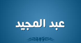 بالصور صور اسم عبد المجيد , اجمل صور خلفيات اسم عبد المجيد احدث صور اسم عبد المجيد 3990 3 310x165