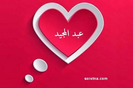 بالصور صور اسم عبد المجيد , اجمل صور خلفيات اسم عبد المجيد احدث صور اسم عبد المجيد 3990