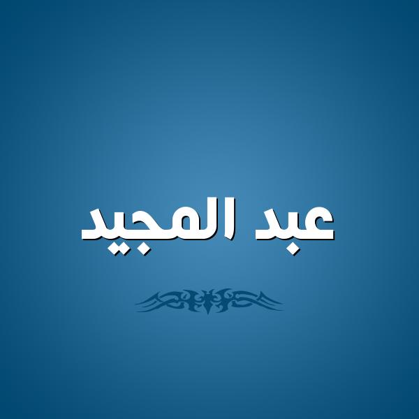 صوره صور اسم عبد المجيد , اجمل صور خلفيات اسم عبد المجيد احدث صور اسم عبد المجيد