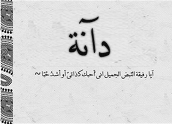 بالصور صور اسم دانه خلفيات اسم دانه صورة اسم دانه , بوستات لاجمل الاسامي 3997 1