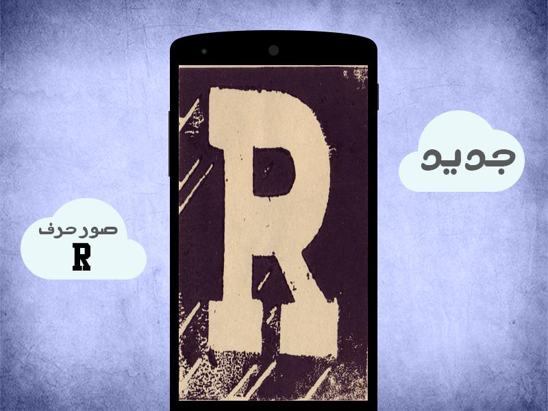 صوره صور حرف r جميلة صور حرف r مميزه اجمل صور لحرف ال r الرائعه , خلفيات للحروف الانجليزي