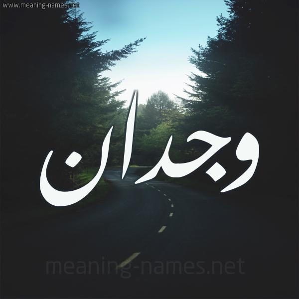 بالصور صور اسم وجدان خلفيات اسم وجدان رمزيات اسم وجدان , بوستات للاسامي المميزة 4006