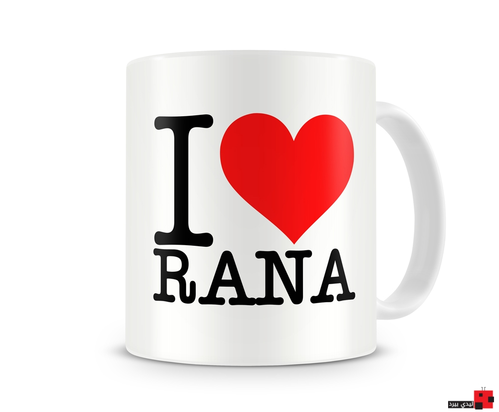 بالصور صور ورمزيات اسم رنا احدث صور اسم رنا , خلفيات لاحلي اسماء بنوته 4025 1