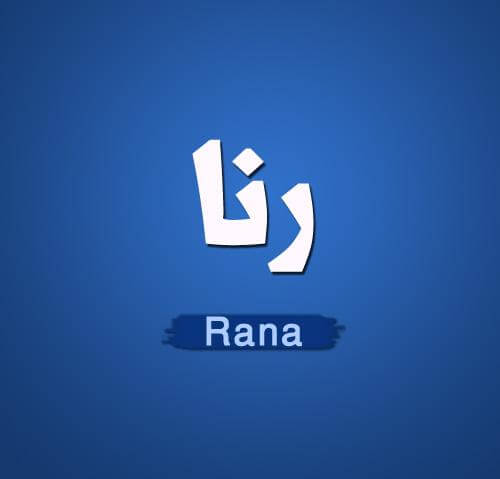بالصور صور ورمزيات اسم رنا احدث صور اسم رنا , خلفيات لاحلي اسماء بنوته 4025 5