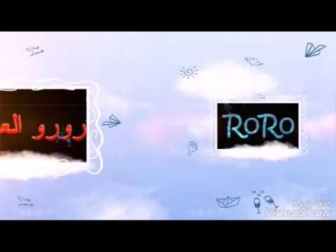 بالصور صور رمزيات اسم رورو رمزيات باسم رورو خلفيات صورة اسم رورو , بوستات لاسماء دلع مميزة 4028 1
