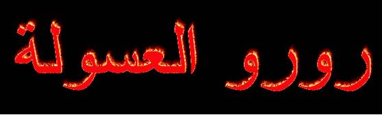 صورة صور رمزيات اسم رورو رمزيات باسم رورو خلفيات صورة اسم رورو , بوستات لاسماء دلع مميزة
