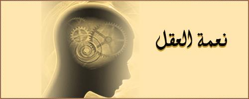 صوره صور الحمد لله على نعمة العقل , اصحاب العقول في نعيم