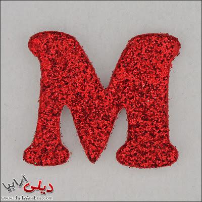 بالصور صور حرف m حرف m بالانجليزية , اجمل صور حرف ميم 4063 3