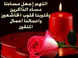 بالصور صور مساء الخير مع دعاء بطاقات عن مساء الخير اجمل الصور مكتوب عليها , كلمات مساء الخير مع صور روعة 4146