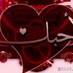 صور كلمة احبك , صور رومانسية مكتوب عليها اجمل الصور الحب والعشق