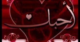 بالصور صور كلمة احبك , صور رومانسية مكتوب عليها اجمل الصور الحب والعشق 4178 7 310x165