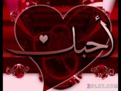 صوره صور كلمة احبك , صور رومانسية مكتوب عليها اجمل الصور الحب والعشق