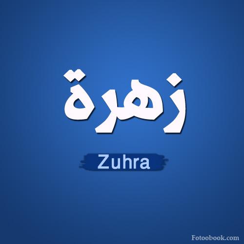 بالصور صور باسم زهرة , تصميم باسم زهرة رمزيات باسم زهرة تصميم باسماء بنات 4242 2