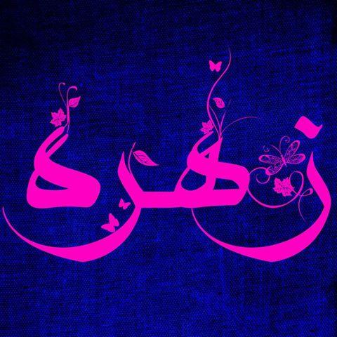 بالصور صور باسم زهرة , تصميم باسم زهرة رمزيات باسم زهرة تصميم باسماء بنات 4242 3