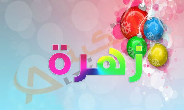 بالصور صور باسم زهرة , تصميم باسم زهرة رمزيات باسم زهرة تصميم باسماء بنات 4242 4
