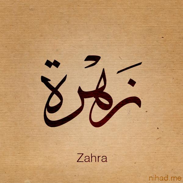 صوره صور باسم زهرة , تصميم باسم زهرة رمزيات باسم زهرة تصميم باسماء بنات
