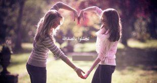 بالصور صور عن الصداقة الحقيقية , صور تجسد الصداقة الحقيقية 4256 8 310x165