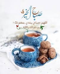 بالصور صور بطاقات صباحية صور جديدة للصباح اجمل الصور عن صباح الخير , صور رقيقة لصباح الخير 4290 2