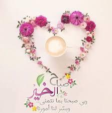 بالصور صور بطاقات صباحية صور جديدة للصباح اجمل الصور عن صباح الخير , صور رقيقة لصباح الخير 4290 7