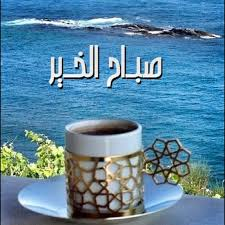 بالصور صور بطاقات صباحية صور جديدة للصباح اجمل الصور عن صباح الخير , صور رقيقة لصباح الخير 4290 8