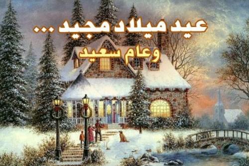 بالصور صور احدث بطاقات عيد الميلاد صور بطاقات متحركة لاعياد الميلاد صور جديدة لعيد الكريسمس , اروع صور اعياد الميلاد والكريسماس 4341 7