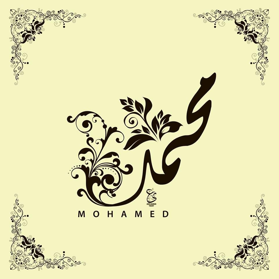بالصور صورة كلمة سيدنا محمد صورة رائعة لكلمة محمد خلفية لاسم الرسول محمد , خلفيات لافضل الاسماء 4345 5