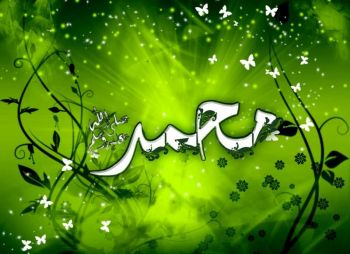 بالصور صورة كلمة سيدنا محمد صورة رائعة لكلمة محمد خلفية لاسم الرسول محمد , خلفيات لافضل الاسماء 4345 6