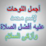 صورة كلمة سيدنا محمد صورة رائعة لكلمة محمد خلفية لاسم الرسول محمد , خلفيات لافضل الاسماء