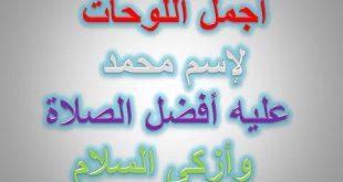 صور صورة كلمة سيدنا محمد صورة رائعة لكلمة محمد خلفية لاسم الرسول محمد , خلفيات لافضل الاسماء