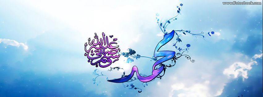 بالصور صورة كلمة سيدنا محمد صورة رائعة لكلمة محمد خلفية لاسم الرسول محمد , خلفيات لافضل الاسماء