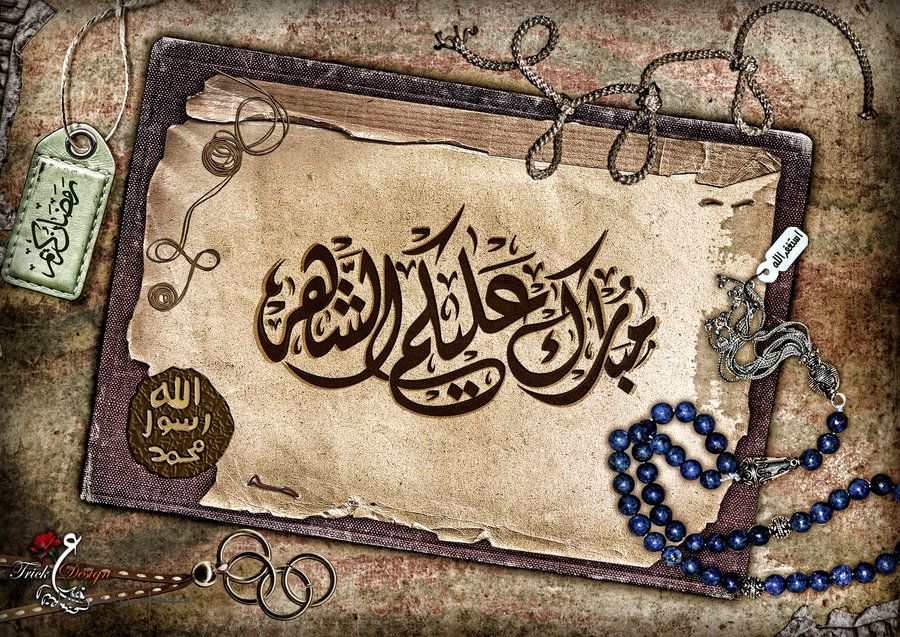 بالصور صور اجمل صور رمضانية صور معبرة عن رمضان , خلفيات للشهر الكريم 4346 8