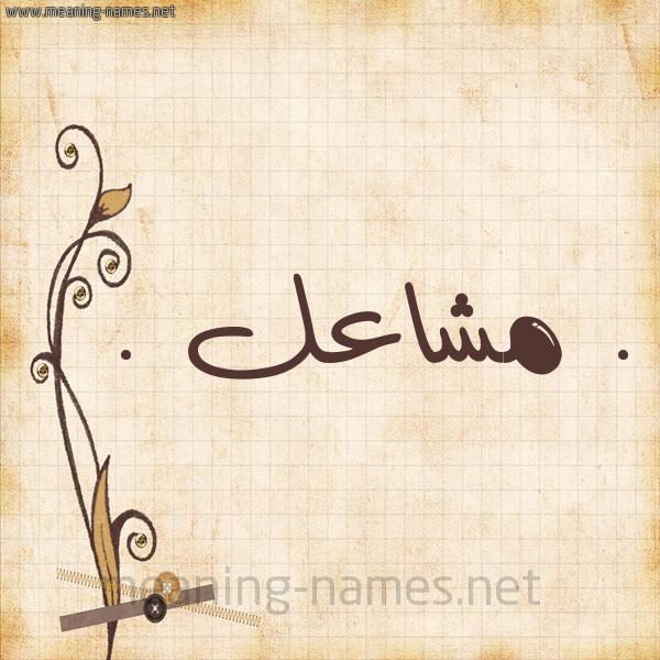 بالصور صور اسم مشاعل خلفيات اسم مشاعل صورة اسم مشاعل , خلفيات لاسماء بنات خليجية 4354 2